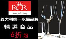 義大利RCR水晶酒杯6折up