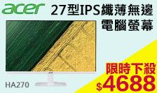Acer 獨家新機