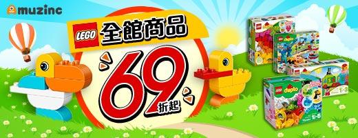 LEGO樂高<br>69折起