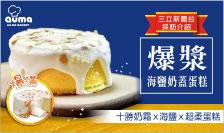 5吋爆漿海鹽奶蓋蛋糕 下殺$148/入