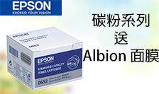 Epson送Albion面膜