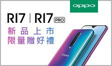 OPPO R17 Pro 新機上市