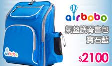 airbobo氣墊護脊書包FUN暑假↘75折