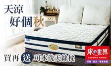 床的世界 - 超值買床送枕↘