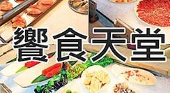 饗食天堂平日下午茶自助券(4張