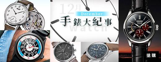 手錶大記事<br>國際男人月