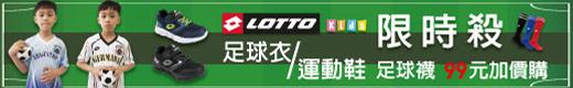 Lotto▼99元加購足球襪