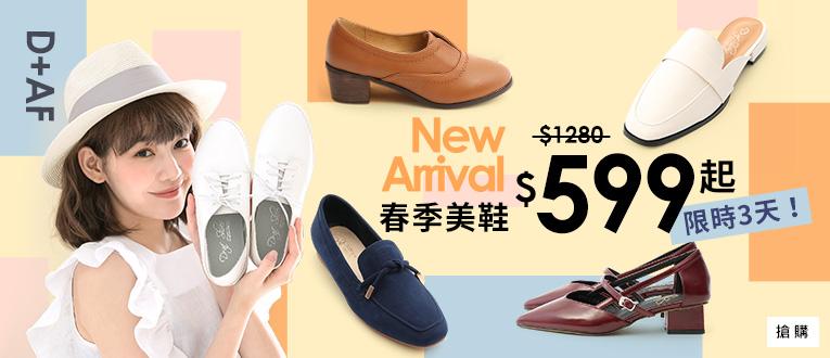 暢銷春鞋$599起