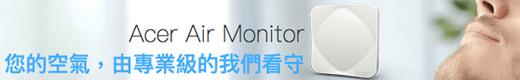 Acer智慧科技★專業守護