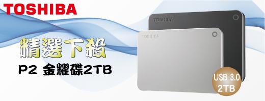 Toshiba 2T<br>限時促銷價