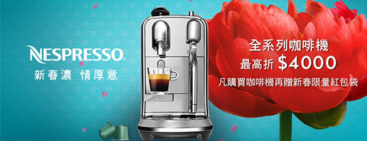 nespresso<br>迎新春