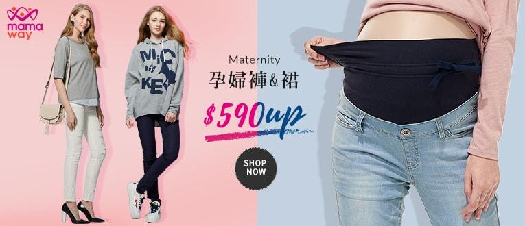 孕婦褲/裙590元起