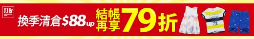JJLKIDS★全館88元起