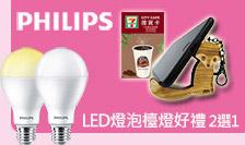 飛利浦LED檯燈/燈泡 好禮2選1