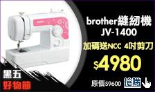 Brother縫紉機|感恩特價