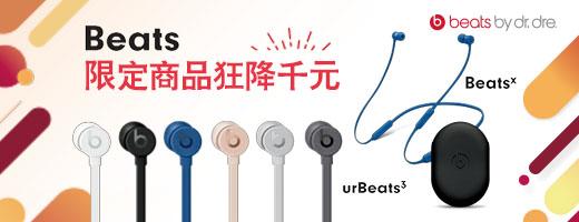 Beats X<br>出清3690元
