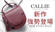 CALLIE 簡約時尚 新作登場