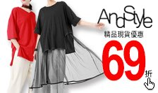 Andstyle超低價 瘋狂下殺↘69折!!