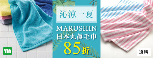 日本丸真毛巾85折