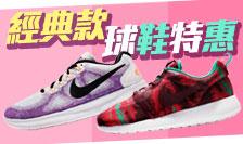 Nike品牌日 鞋款限時5折起