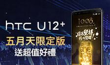 U12+ 五月天限定版 送超值好禮!