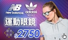 adidas NB眼鏡下殺$2750up