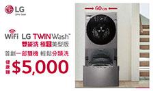 LG-TWINWASH現賺$5000