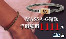 MASSA-G精選鍺鈦系列-1111元