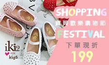iki2童鞋★寶貝購物節下單現折199