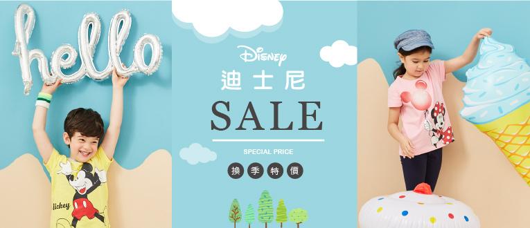 Disney換季特價