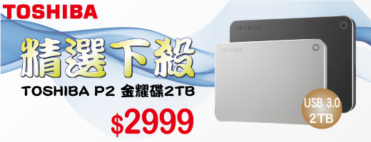 Toshiba硬碟<br>限時促銷