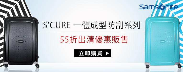 S'CURE出清
