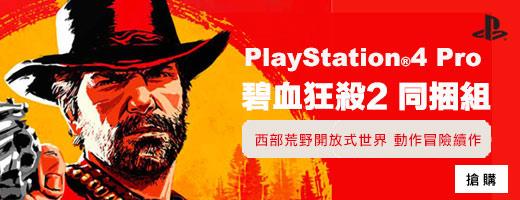 PS4 Pro碧血狂殺同捆組