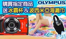 Olympus - 指定品送夏日好禮組