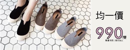 正韓休閒鞋<br>均一價990