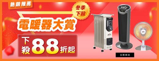 冬季推薦<br>電暖器熱銷榜