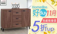 Homelike-免組裝傢俱5折起