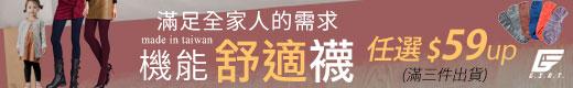 GIAT台灣製機能襪59起