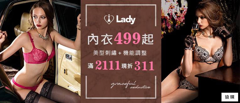 Lady內衣499起
