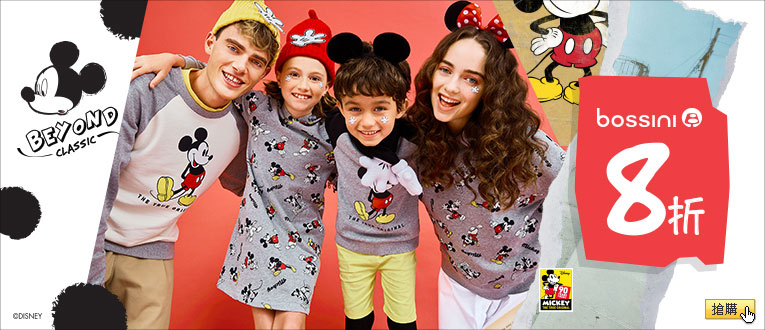 Mickey 米奇系列