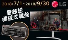 買指定LG登錄送機械式鍵盤