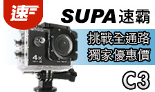 Supa - C3 全平台最優惠