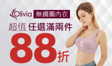 Olivia - 時尚無鋼圈內衣瘋殺88折