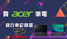 Acer指定筆電送行車記錄器