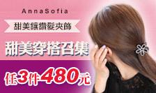 AnnaSoia韓系髮飾任選3件$480