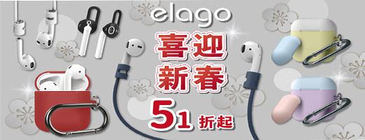 elago AirPods保護套專賣