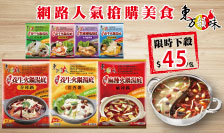 東方韻味-最受歡迎的火鍋湯底$45