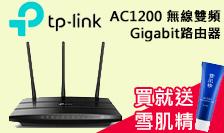TP-Link指定分享器 送雪肌精