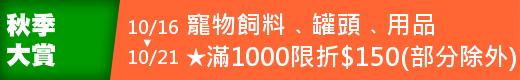 滿1000折150