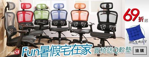 69折買電腦椅再送椅墊